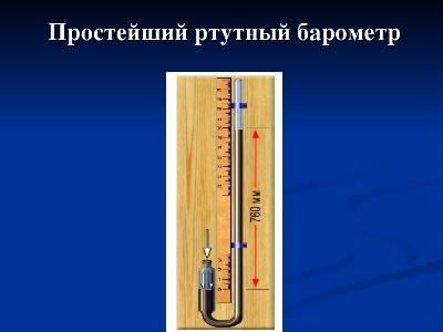 Какой барометр дает более точные показания?